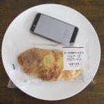 ファミリーマートの「チーズの味わい広がるハムチーズクロワッサン」
