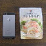 セブンプレミアムの「北海道男爵いものポテトサラダ」by セブンイレブン