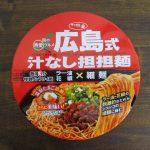 サッポロ一番の「広島式汁なし担担麺」byファミマ・サークルK