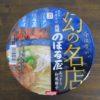セブンプレミアムのカップ麺「幻の名店 元祖のぼる屋 あっさり和風豚骨」by セブンイレブン