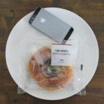 ファミマ・サークルKのコンビニパン「5種の野菜のラタトゥイユのパン」
