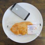 ファミマ・サークルKのコンビニパン「チリソースの辛さがくせになるチリトマトベーコンチーズ」