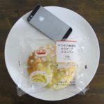ファミマ・サークルKのコンビニパン「ザグザグ食感のカスタードメロンパン」