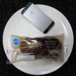 ファミマ・サークルKのコンビニパン「チョコづくしコッペパン」