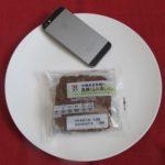 セブンイレブンのコンビニパン「沖縄県産黒糖の黒糖くるみ蒸しパン」
