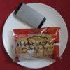 番外編 セブンイレブンで売っていたヤマザキのコンビニパン「もちもちとしたブレッド メープル&ウォルナッツ」