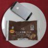 ローソンのコンビニパン「マチノパン フランス産発酵バターのクロワッサン チョコ」